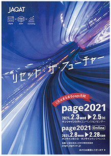 page2021カタログ